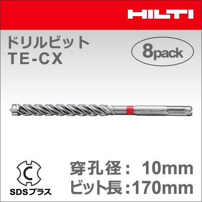 ★P5★ 【HILTI】(ヒルティ) [2022008] ドリルビット TE-CX 10/17 MP8 (マルチパック 8本入り) SDSプラス