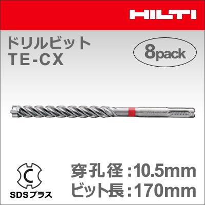 ★P5★ 【HILTI】(ヒルティ) [2022011] ドリルビット TE-CX 10.5/17 MP8 (マルチパック 8本入り) SDSプラス