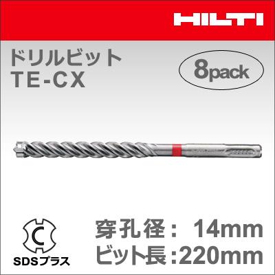 ★P5★ 【HILTI】(ヒルティ) [2022017] ドリルビット TE-CX 14/22 MP8 (マルチパック 8本入り) SDSプラス