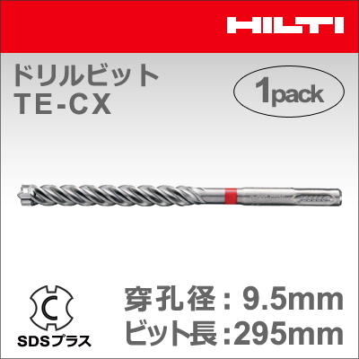 ★P5★ 【HILTI】(ヒルティ) [435007] ドリルビット TE-CX 3/8