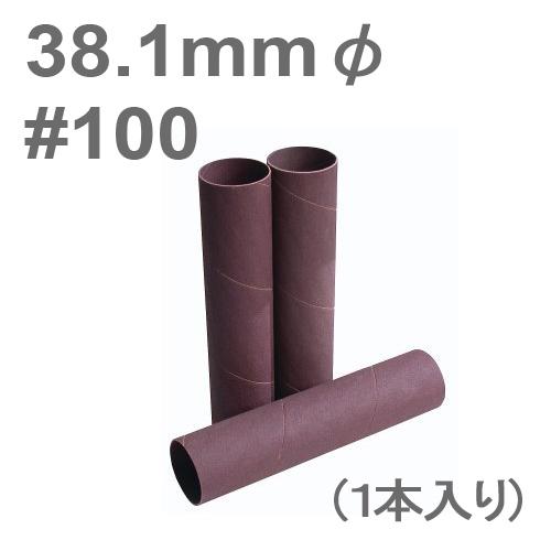 [アメリカ] JET スピンドルサンダー JBOS-5用 サンディングスリーブ 38.1mmφ #100 [575840]
