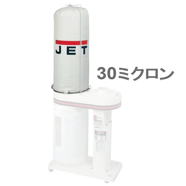 [アメリカ] JET 木工用小型集塵機 DC650用 集塵フィルターバッグ(30ミクロン) [708695]
