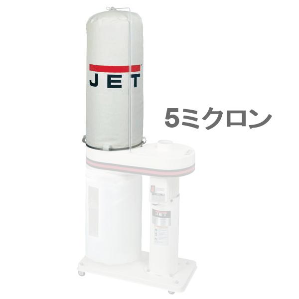 [アメリカ] JET 木工用小型集塵機 DC650用 集塵フィルターバッグ(5ミクロン) [708701]