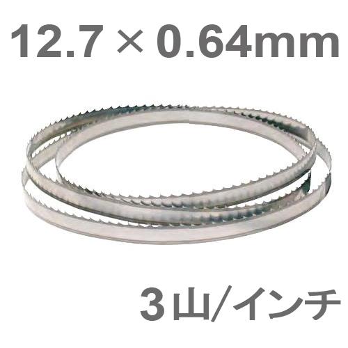 [アメリカ] JET 木工用バンドソー JWBS-18QT用 バンドソーブレード 12.7mm×0.64mm [710040]