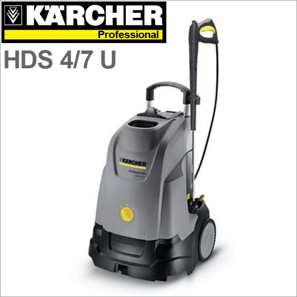 ★P10★ 【KARCHER】(ケルヒャー) 業務用 温水 高圧洗浄機 HDS 4/7 U 【単相100V 温水タイプ】