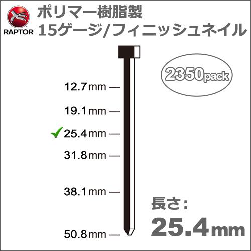 [アメリカ] ラプター (RAPTOR) Omer 17.55P フィニッシュネイラー用 ポリマー樹脂製フィニッシュネイル 15ゲージ 長さ25.4mm/太さ1.8×1.7mm (2350本入り) [F/15-100CP]