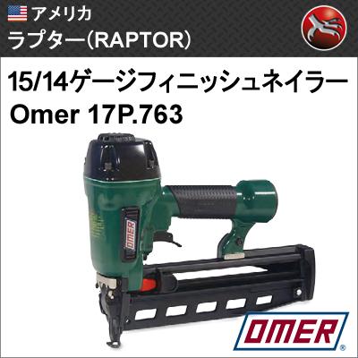 [アメリカ] ラプター (RAPTOR) ポリマー樹脂製フィニッシュネイル用 Omer 17P.763 フィニッシュネイラー