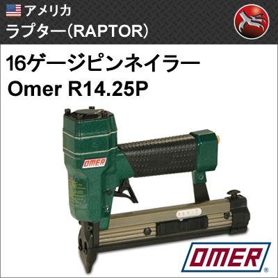 [アメリカ] ラプター (RAPTOR) ポリマー樹脂製ピンネイル用 R14.25P ピンネイラー
