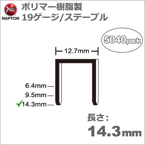 [アメリカ] ラプター (RAPTOR) Omer 81P タッカ用 ポリマー樹脂製ステープル 19ゲージ 長さ14.3mm/太さ1.4×1.1mm (5040本入り) [S/05-55]