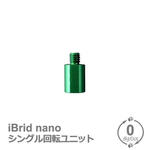 アウトレットセール 特集 BigFoot 超特価SALE開催 nano シングル回転ユニット イタリア RUPES ルペス iBrid 緑色 ナノ ビッグフット 562.390