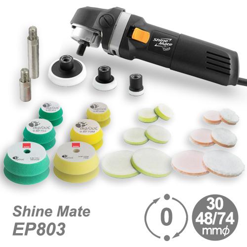 シングル回転スポットポリッシャー KFP シャインメイト (ShineMate) スポットポリッシャー EP803