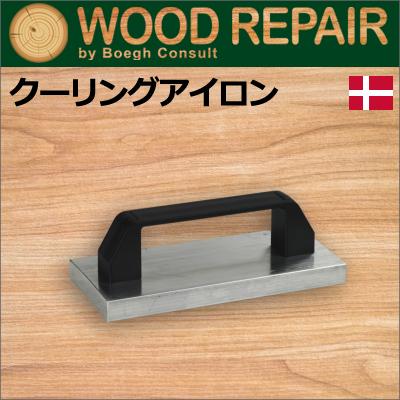 [デンマーク] ブーグ(Boegh) クーリングアイロン 80×180mm [BCD-1] ウッドリペアシステム Wood Repair
