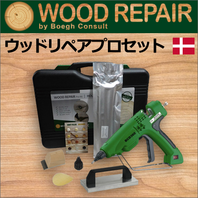 [デンマーク] ブーグ(Boegh) ウッドリペアプロセット [BCD-PROKIT] ウッドリペアシステム Wood Repair
