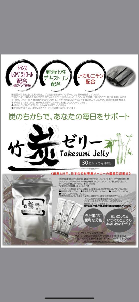 竹炭ゼリー30包入り(送料無料)×3袋