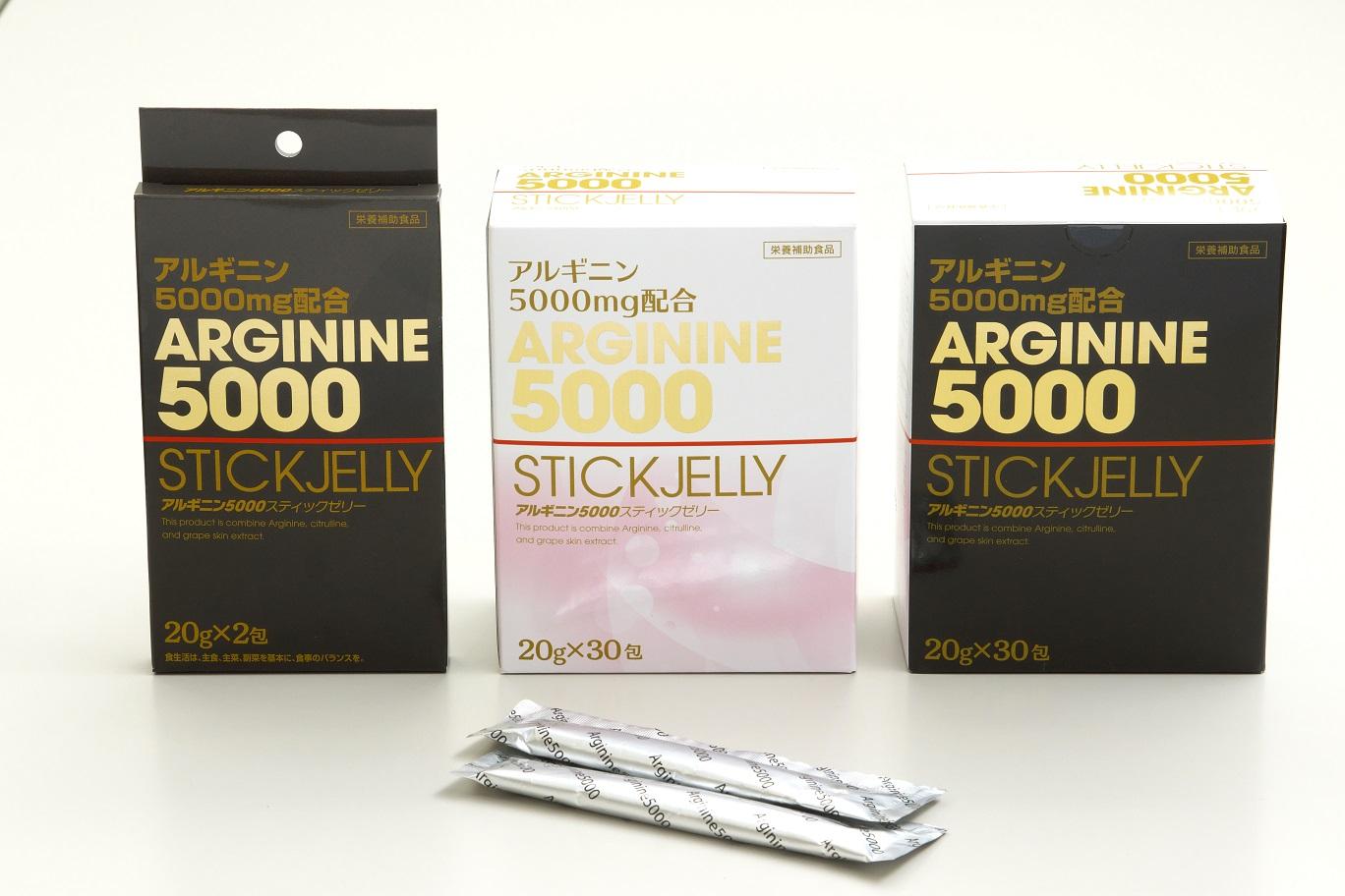 アルギニン5000ゼリー30包入り×2箱(送料無料)アルギニンゼリー
