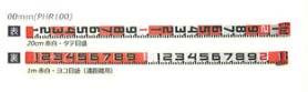 フォトロッド100MM幅/10M PHR100-10K(100mm幅10m)紙函【マイゾックス】【土木・建築・造園】【送料無料】