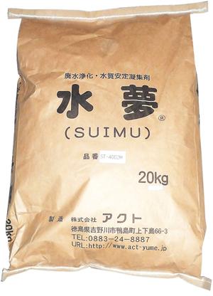 セメント・モルタル用凝集剤(ST-4002H)【無機系】すいむ20kg【送料無料】