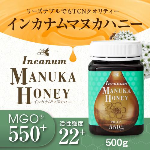 オーガニック 楽天最高峰 500g 【活性強度31+ MGO(R)860+】 マヌカハニー