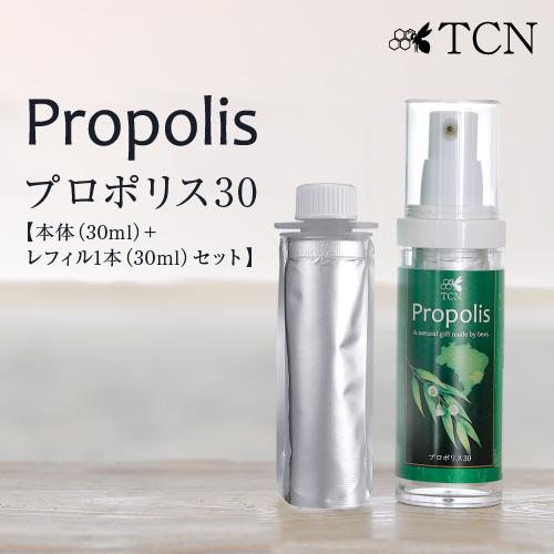 (新)プロポリス30(本体30ml+レフィル1本30mlセット)ドロップ式ボトル 天然 高濃度 液体 原液 60ml PRO-30ST1