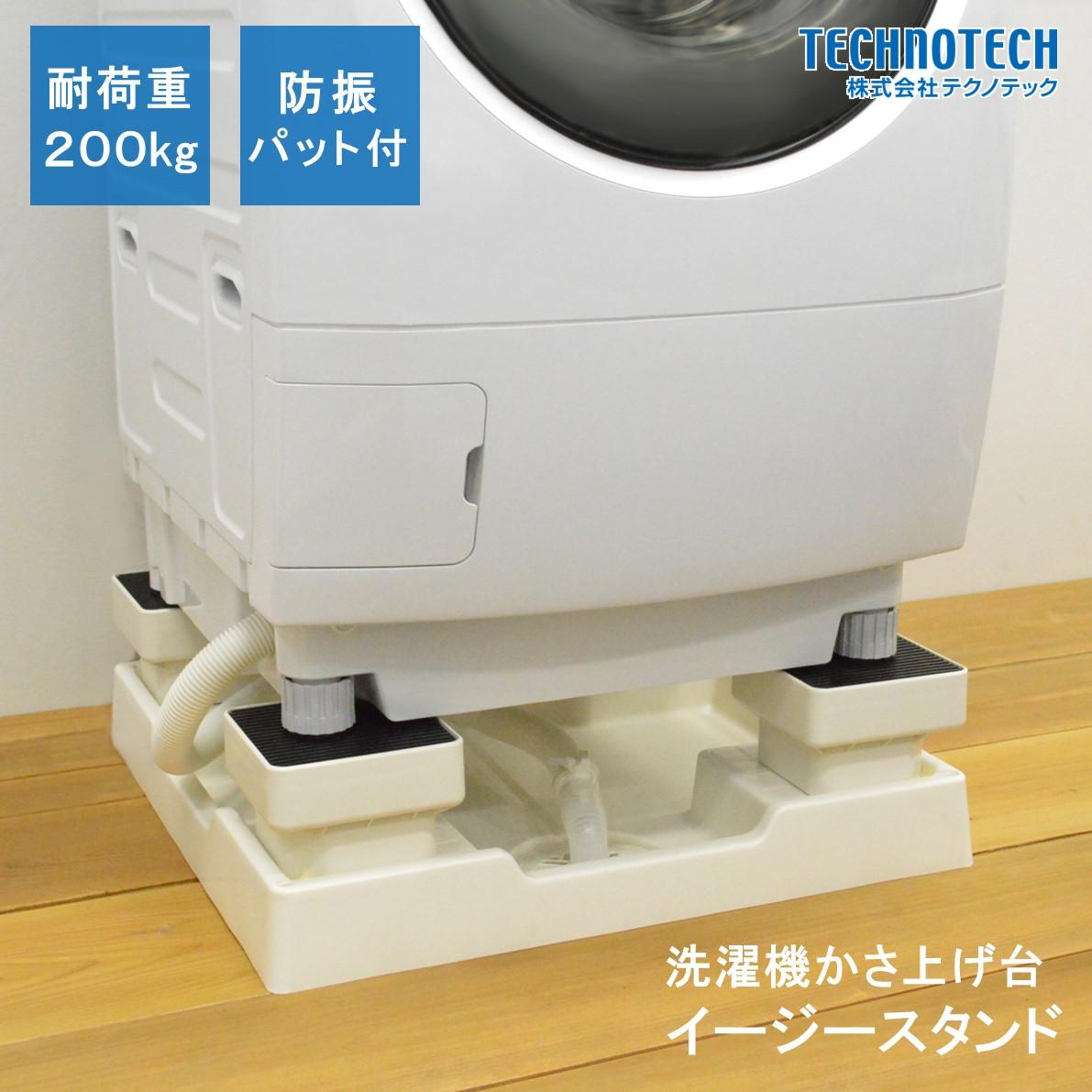 マーケティング テクノテック 洗濯機 かさ上げ台 置き台 高額売筋 d105 ゴム 防音 イージースタンド 防振 D105