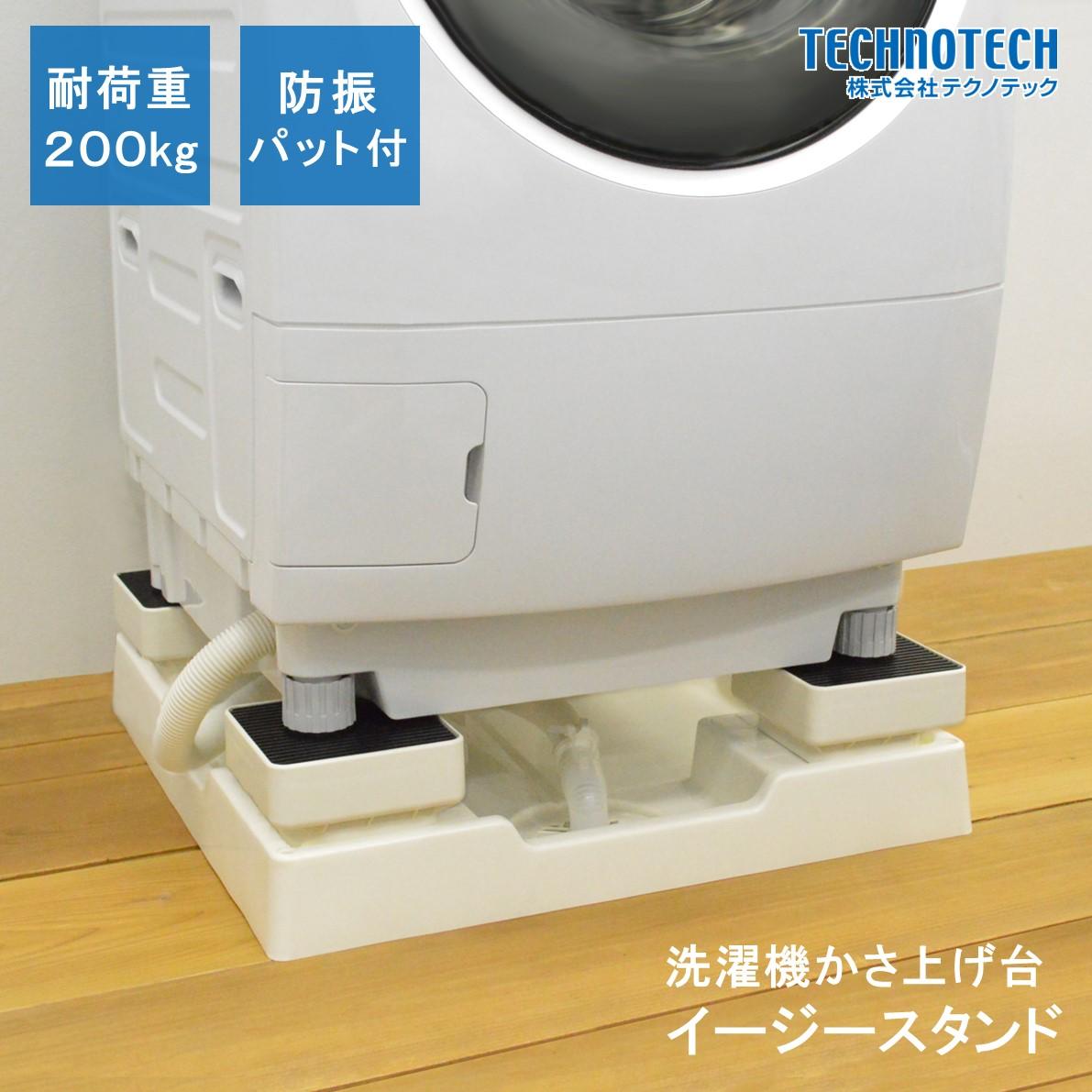 イージースタンド D77 洗濯機 かさ上げ台 置き台
