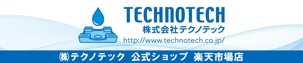 株式会社テクノテック:洗濯機防水パン専門メーカーが工事無しで使用できる商品を取り扱うお店です