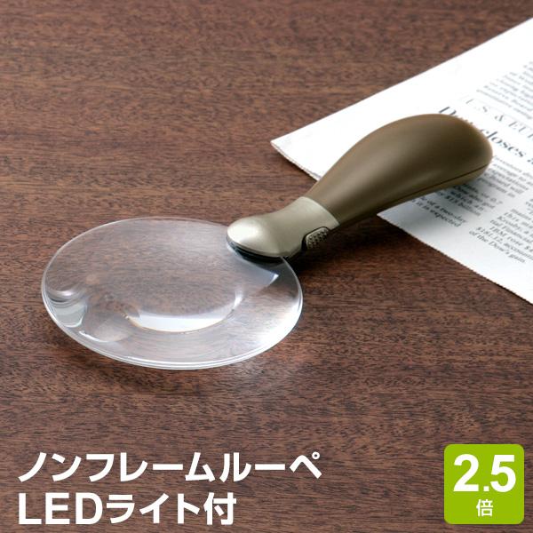 見やすく持ちやすい定番ルーペ 大注目 訳あり デザイン文具 ノンフレームルーペ 2.5倍 LEDライト付