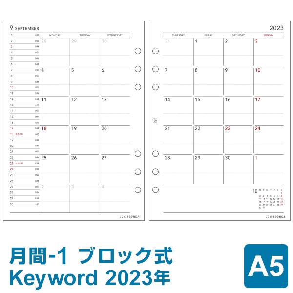 システム手帳リフィル>キーワード 日付入>A5サイズ