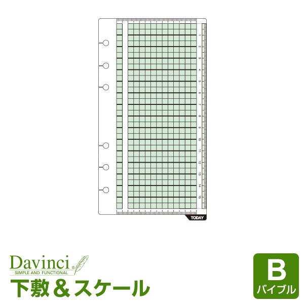 システム手帳リフィル>ダ・ヴィンチ 定番>バイブルサイズ>ブックマーク