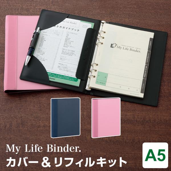 人生の様々なステージで、大切なご家族のために、「もしも」に備えて、大切なこと、伝えたいことを残しておきたい 【My Life Binder】システム手帳形式のエンディングノート My Life Binder. カバー+リフィルセット A5サイズ リング径15mm 2色