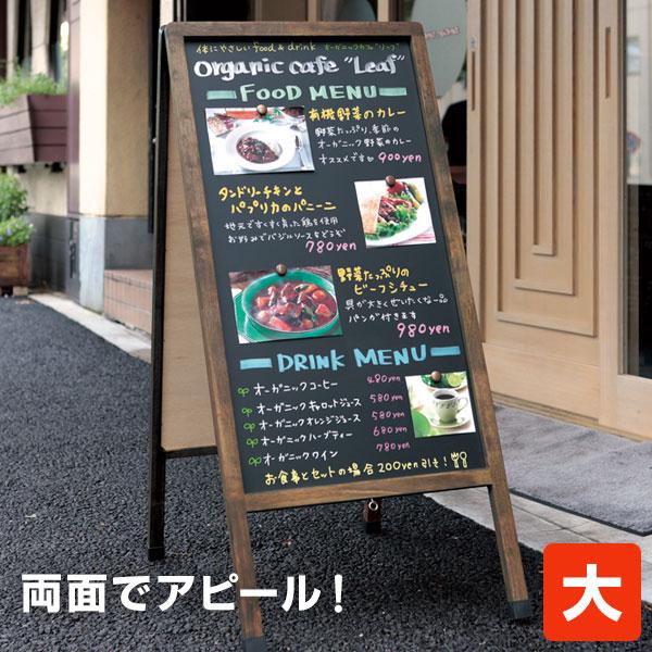 クーポンで200円OFF【POP用品】アンティークA型両面ブラックボード(大)つや消し仕上げ 蛍光ボードマーカー付 店舗看板に
