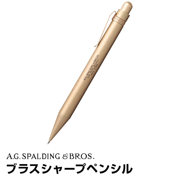 【Made in JAPANのステーショナリー】表面に真鍮をコーティングし、全体をクラシカルに仕上げたシャープペンシル 【A.G.SPALDING  BROS.】【メール便対象】スポルディング ブラス シャープペンシル