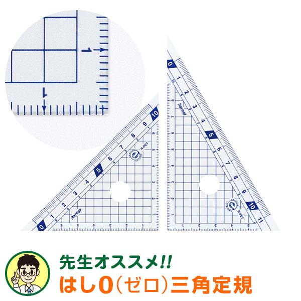 激安特価品 使いやすさバツグン 学校の先生と共同開発した定規 右利き左利き両対応 学習文具 メイルオーダー メール便対象 先生オススメ ゼロ メモリ三角定規 はし0