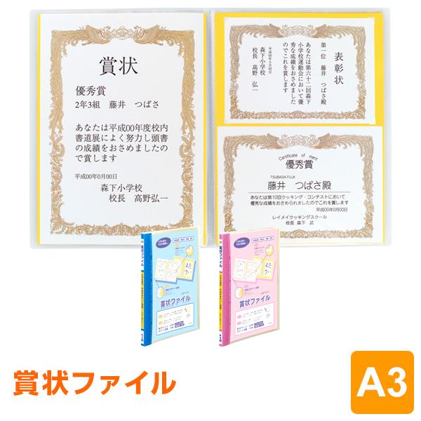 賞状や作品をきれいに保管できるファイル 【学習文具】賞状ファイル(A3判)