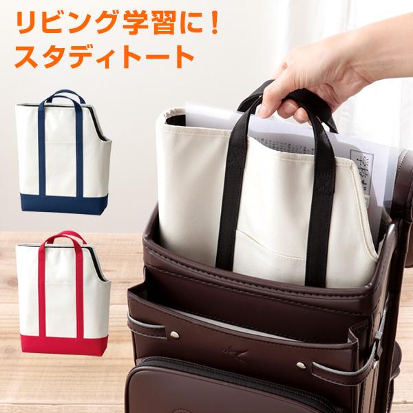 【リビング学習に最適】ランドセルにそのまま入れて持ち歩けるバッグ 【学習文具】スタディトート 3色 ランドセルに入るトートバッグ 子供用レッスンバッグに
