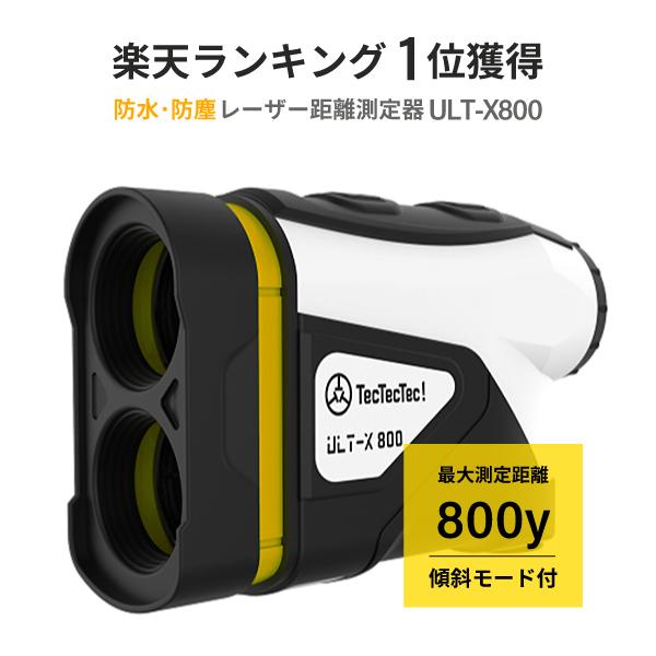 ゴルフ 距離計 レーザー距離計 高低差 距離測定器 距離計測機 ゴルフ距離計測器 保証2年 傾斜モード 精度±0.3Y tectectec ULTX800 テックテック 110mm×76mm×41mm