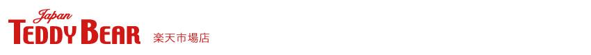 ジャパンテディベア 楽天市場店:テディベアのオリジナルファブリック(生地)、パーツの販売