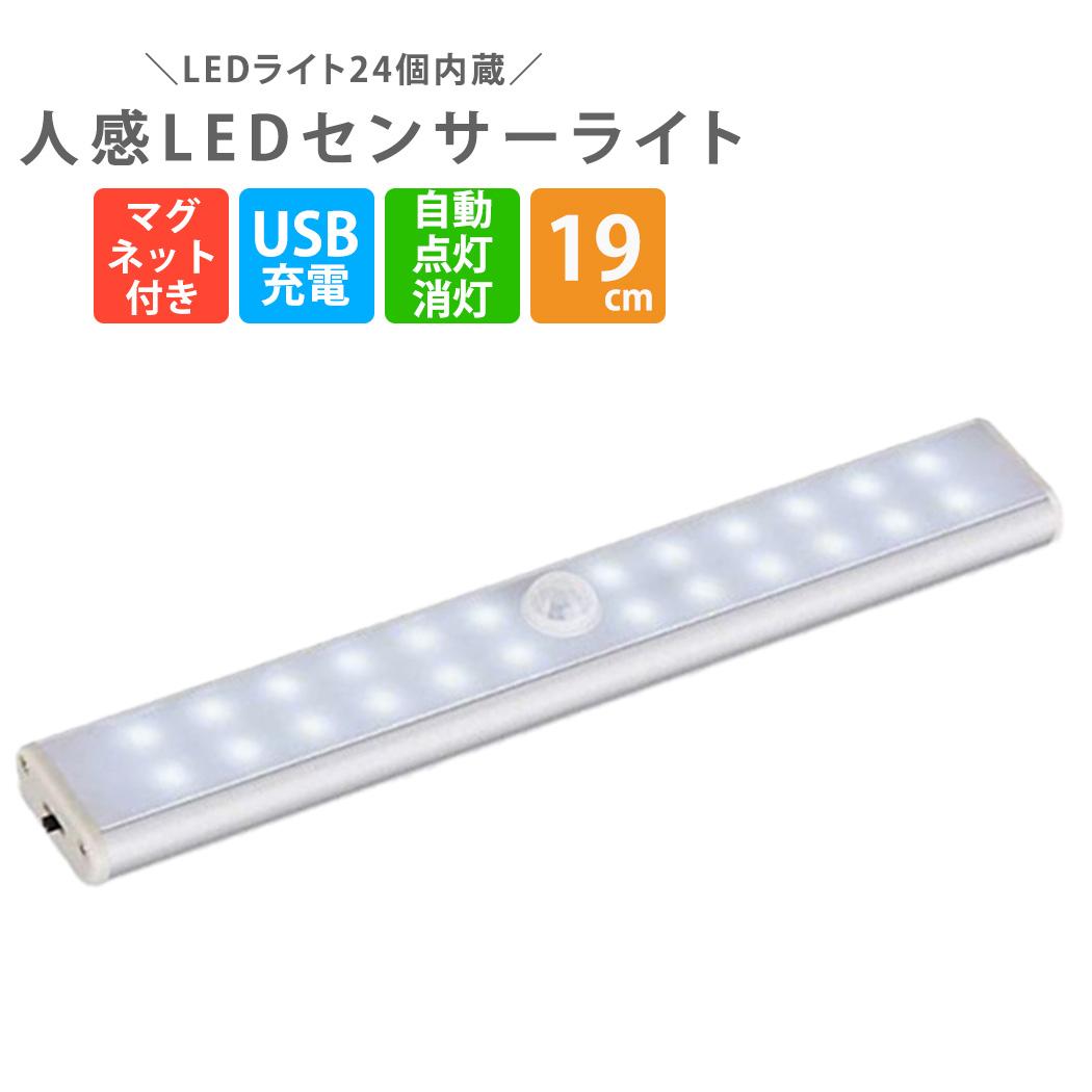2段 LED24個でより明るく照らす 必要な時だけライトが付く LED人感センサーライト 24個内蔵 照明 自動 デポー 点灯 おしゃれ インテリア スマートセンサー 非常時 防災グッズ 電池不要 人感 センサー ライト LED 小型 19cm USBケーブル マグネット 3点セット 白 消灯 壁灯 トイレ 寝室 コンパクト 取り外し可能 リビング 省エネ クローゼット どこでも 暗い場所 室外 超人気 設置 キッチン 自宅 充電式 玄関 廊下 簡単 室内 夜 オフィス 携帯 懐中電灯 階段