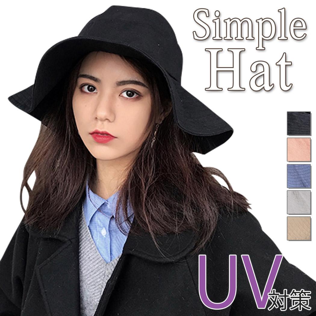 23fa2155b9b6e シンプルハットつば広レディースUVカット帽子農作業UV対策ママ夏おしゃれかわいい折りたたみ