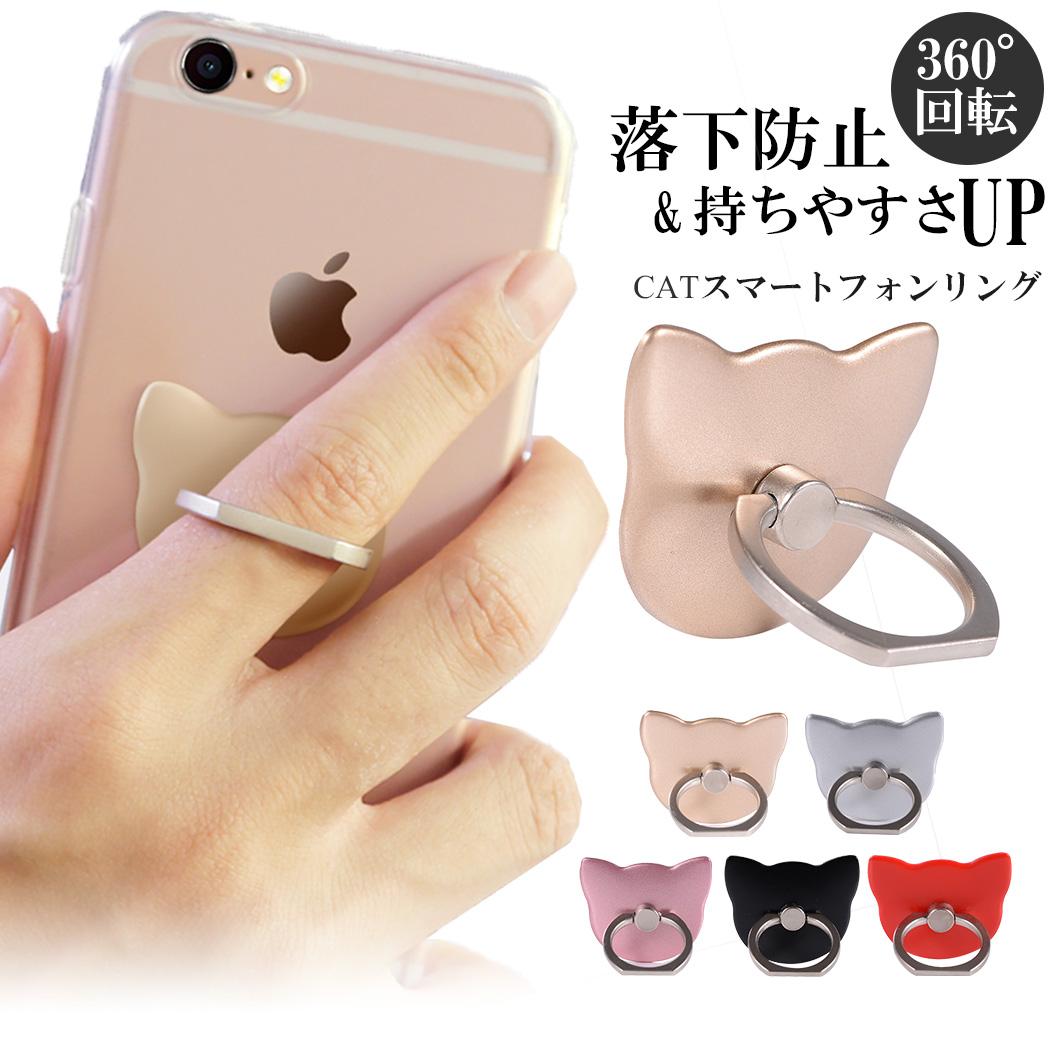ネコちゃんの可愛いスマホリング どんな機種にも使えちゃう スマホ リング 指輪型 多機種対応 落下防止 粘着タイプ シンプル 無地 人気ショップが最安値挑戦 大人 女性 可愛い お洒落 動画鑑賞 黒 スマホリング iPhone12 iPhone11 単品 全機種対応 mini X SE2 買収 Pro XS iPhone Max iPhone8 7 XR フィンガーリング Xper