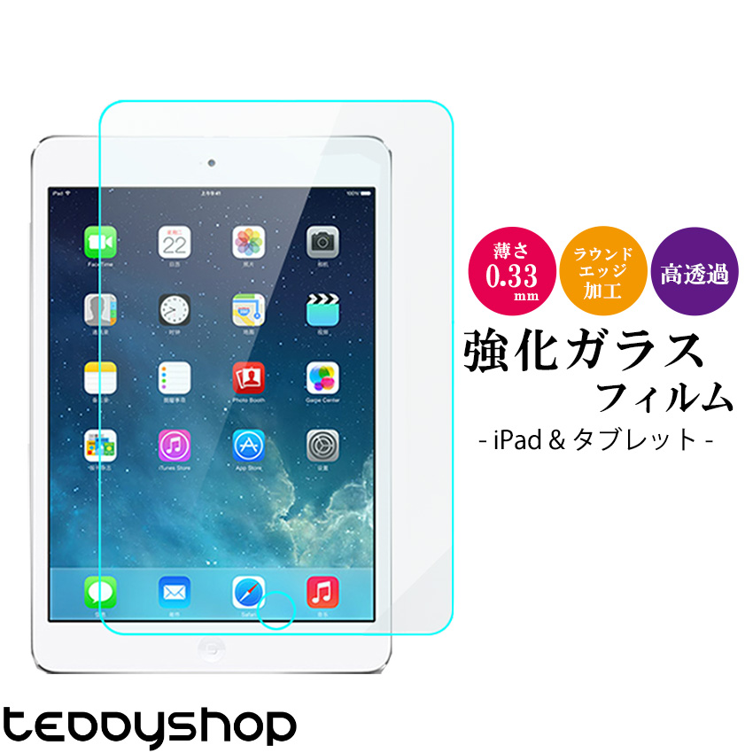 iPad10.2 2021 iPadPro11 A2459 iPad Air4 8 iPadAir2019 iPadmini2019 mini5 iPad2018 iPad2017 iPadPro9.7 iPadPro10.5 iPadmini4 第9世代 11 iPadmini 指紋防止 10.9インチ 薄い 第3世代 人気海外一番 iPa 第8世代 Z4Tablet 2020 10.2 Pro 驚きの価格が実現 iPadAir2 第4世代