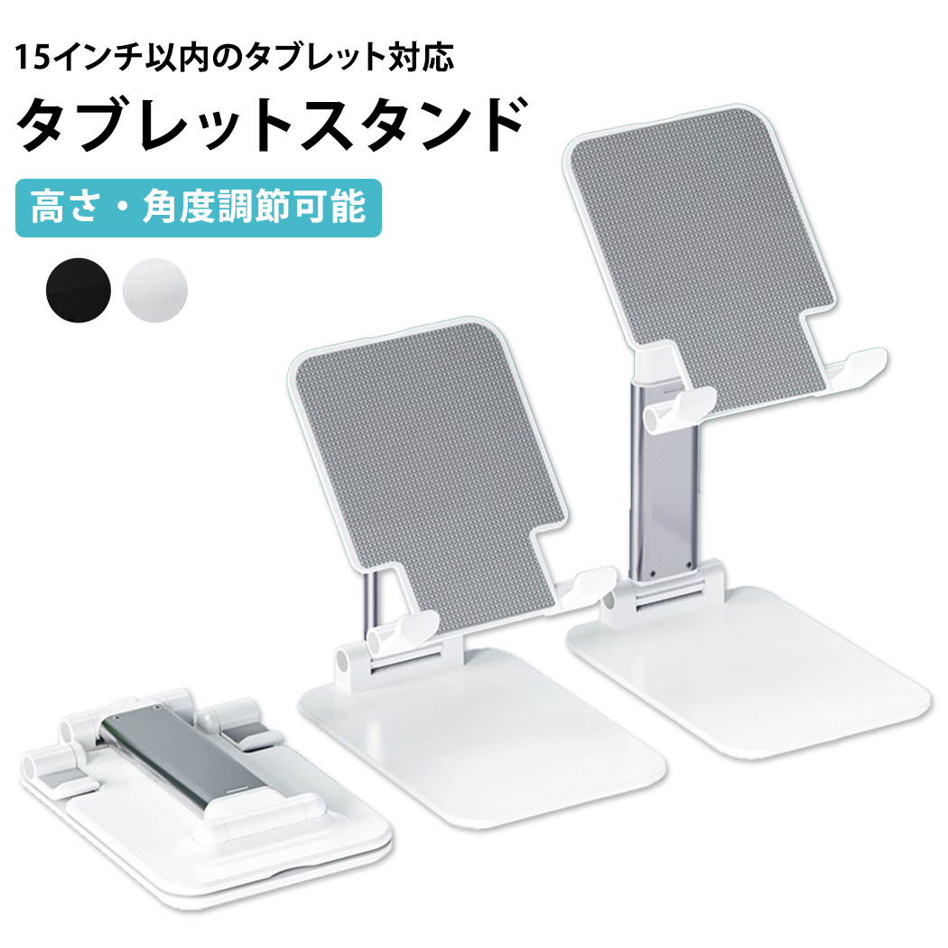 リモート会議やテレワーク ゲームや動画まで幅広く使えるのが スマートフォン 充電スタンド 折り畳み アイフォン エクスペリア ギャラクシー アクオス 超美品再入荷品質至上 アイパッド オッポ 黒 白 スマホスタンド 卓上 折りたたみ 寝ながら タブレット iPad 12.9 タブレットスタンド Galaxy 5~ 第4世代 2021 多機種対応 iPhone12 第5世代 角度調節 10.9 誕生日/お祝い Air Max 高さ調節 Xperia Pro 2020 mini