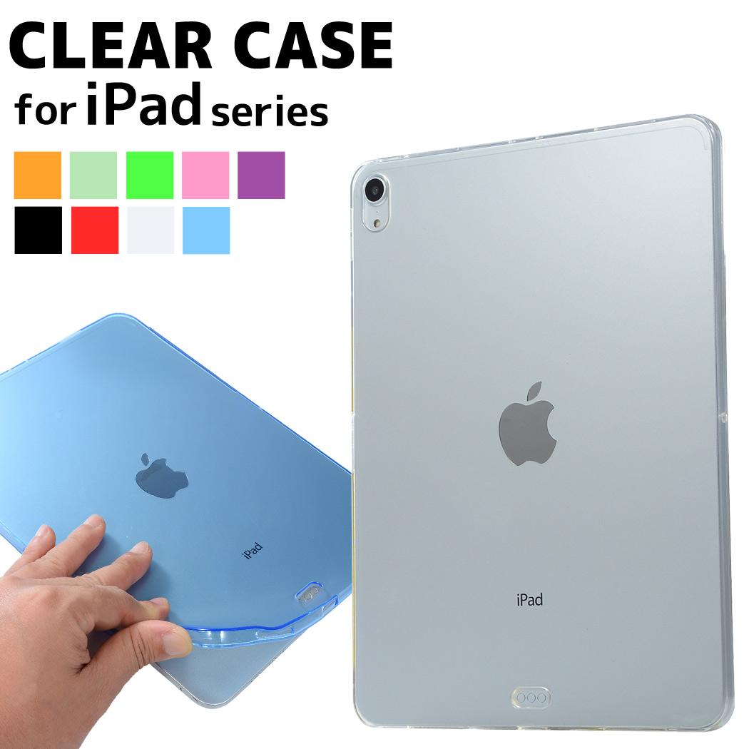 薄い 軽い シンプル定番クリアケース☆ アイパッド 2020 iPad10.2 iPadair3ケース iPadPro11ケース iPadカバー air2 アイ パッド ミニ 2019 アイパッドエアー 第五世代 a1822 a1823 ケース アウトレット 10.5 第8世代 Pro 第7世代 mini2019 オリジナル mini4 10.2 Air 2017 2 カバー iPad pro 9.7 2018 11インチ