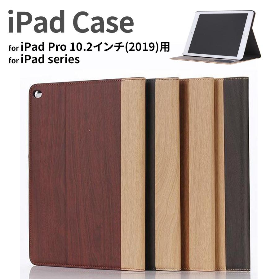 大人かっこいい ウッド調のデザインケース アイパッド 2020 iPadair3ケース iPadケース iPadカバー air2 アイ パッド ミニ 4 アイパッドエアー 送料無料激安祭 第五世代 メーカー公式 エアケース a1822 a1823 iPad 第8世代 Air 2019 pro カバー mini2 mini4 10.2 10.5 アイパッドエアー2 2 ipadmini2 2017 mini3 2018 9.7 手帳型 第6世代 Pro 軽量 iPadair 第5世代 ケース