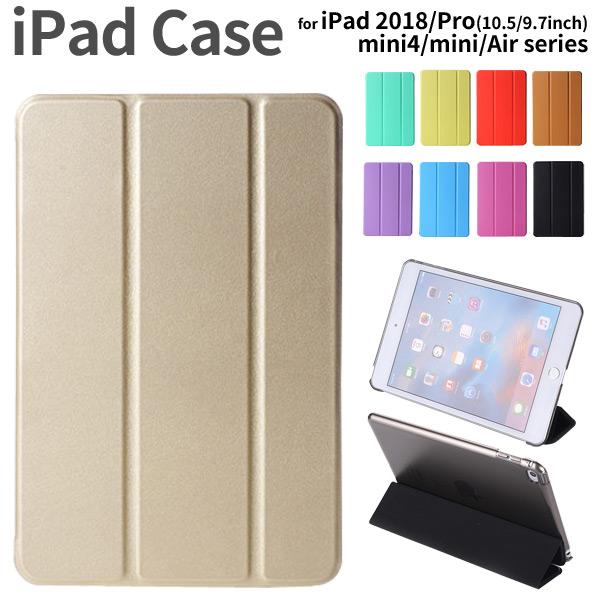 鮮やかカラー×背面ロゴが生かせる スタンド機能も iPad Air 2020 アイパッド iPad10.2 iPadair3ケース iPadケース iPadカバー air2 アイ パッド 4 第五世代 a1822 a1823 Air4 超特価SALE開催 2018 カバー Pro 2019 7 10.9インチ mini4 pro 2017 10.2 Air2 ケース 8 液晶保護フィルム+タッチペン3点セット min 9.7 在庫処分 10.5
