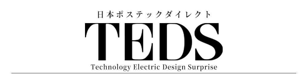 日本ポステックダイレクトTEDS:台湾コスメやガジェット製品などを取り扱うショップです。
