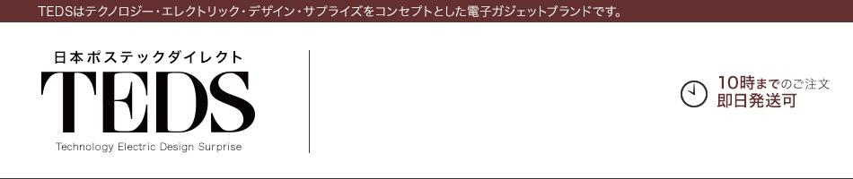日本ポステックダイレクトTEDS:クラウドファンディング商品などを取り扱うショップです。