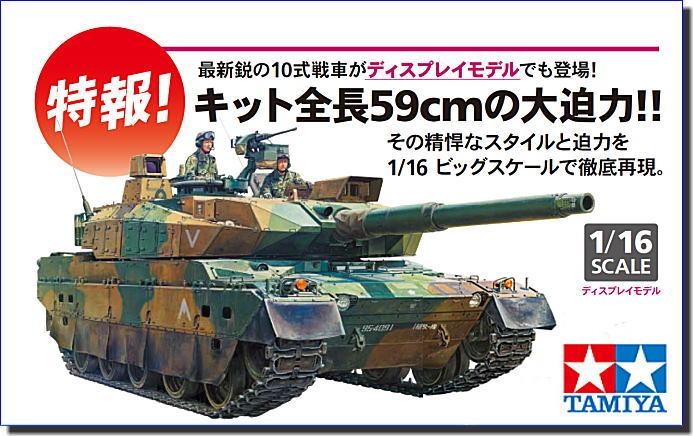タミヤ 1/16 ビッグタンク No.36209 陸上自衛隊 10式戦車(ディスプレイモデル)