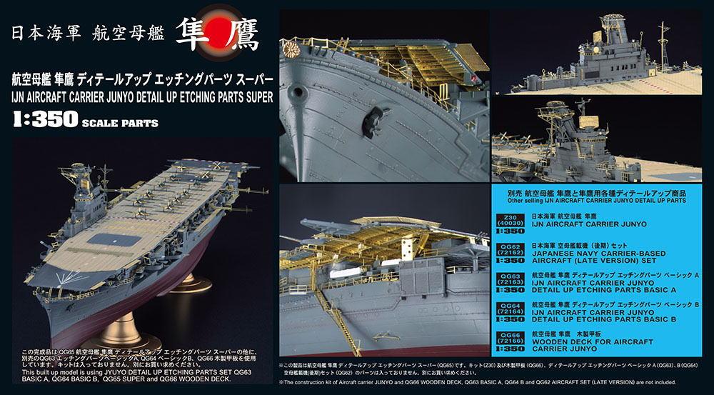 ハセガワ 1/350 艦船 QG65 航空母艦 隼鷹 ディテールアップ エッチングパーツ スーパー