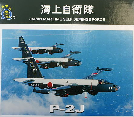 全日空商事 1/200 JMS22000 海上自衛隊 P-2J 4機セット